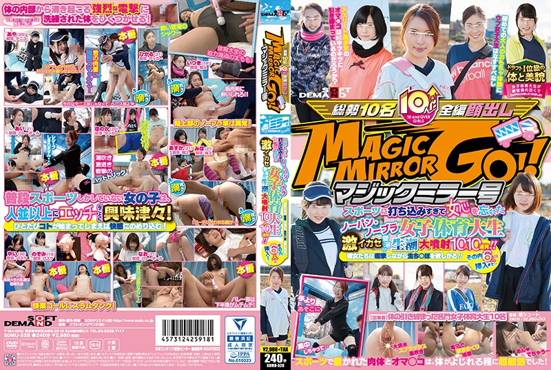 SDMU-528 Magic Mirror No. Wearing No Underwear No Bra Women's Physical Education Have Forgotten The Woman's Emotions Too Much Driving To Sports College Student Discount Harnessed Snow Melts Raw Tide Large Injection 10 People 10 Volley !!She Us Covet Namachi _ Port While Cramps! !Of Which 6 People To The Insertion ...