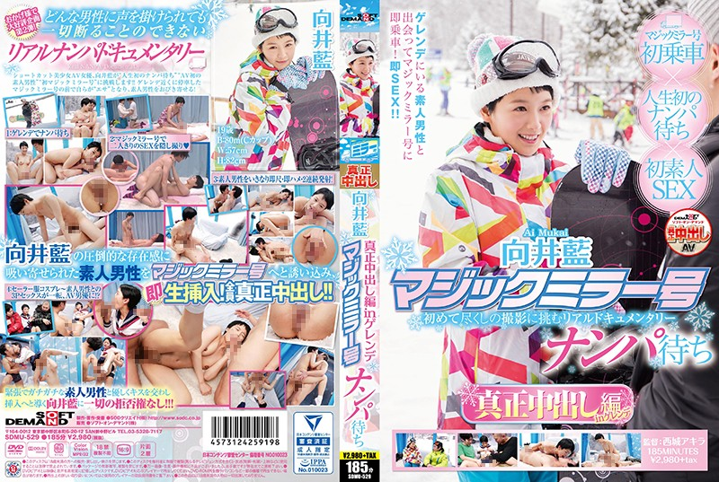 SDMU-529 Out Ed In The Slopes Ai Mukai Magic Mirror No. Nampa Waiting In Authenticity