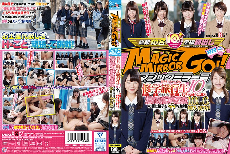 SDMU-543 Special Lecture Inserted Into Kitsukitsu Your Co ○ Ma In The Extreme Health And Physical Education In The School Trip 10 People Underage Students Who Came From The Magic Mirror No. Countryside!Sperm To Dalat Firing In The Face Of The Immaculate Teen Maiden!Of 10 People Six Insertion Success!