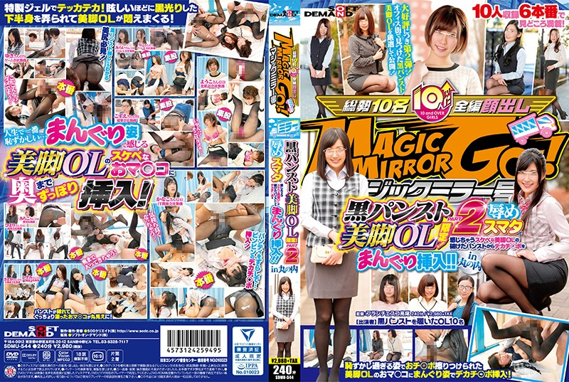 SDMU-544 Magic Mirror No. Black Pantyhose Legs OL Limited!Piledriver Inserts Dekachi ○ Port From Torn The Pantyhose Of Feels Lascivious Legs OL In PART2 Shamed Intercrural Sex! ! In Marunouchi