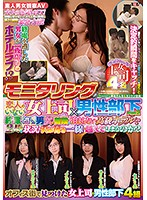 SDMU-548 Do The Men And Women Who Missed The Woman Boss × Male Subordinates Part2 Last Train That Have No Monitoring Lover Would Cross The Line Marked With Fire To The Situation Of Just The Two Of People In The Luxury Hotel That Does Not Stop Is Usually?