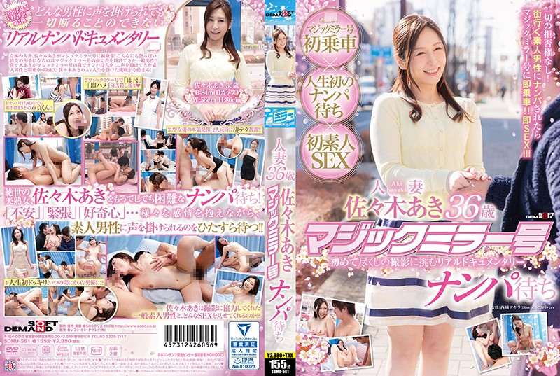 SDMU-561 Aki Sasaki Married 36-year-old Magic Mirror No. Nampa Waiting