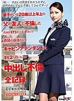 "SDMU-589 ""I … Can Not Forget The Pleasant Feeling Of Inside Vaginal Cum Shot, I Am Affinities With My Neighborhood …"" He Has A Body Height Of 173 Centimeters · F Cup That Is Wretched With His Elder Father's Friend Over 20 Years Old Who Has A Wife And Children Cabin Attendant 's Annual Coterie Infidelity Record For 1 Year And 2 Months"