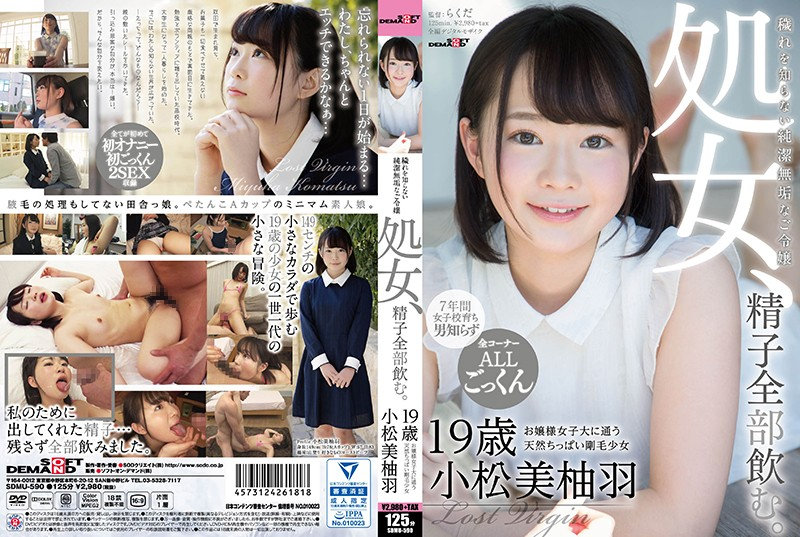 SDMU-590 Virgin Drink All Of The Sperm. Natural Small Brute Girl Who Attends Girls' University Girl Komatsu Miyuyuu 19 Years Old
