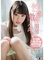 SDMU-591 Mizuki Haruka I Am Excited At Development Of The Sensible Zone! Sensitivity Too Much Idol-grade Girl Who Broke Through Limit To Unexperienced Great Cum Storm