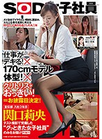 SDMU-595 SOD Female Employee Work Is Deka!× 170 Cm Model Body Type!× The Clitoris Is Big!= Dedicated For Announcement! Public Affairs Department 3rd Year Rie Sekiguchi Delivering Only 'Gotta Female Employee' Excavated In Test Shoot File: 1
