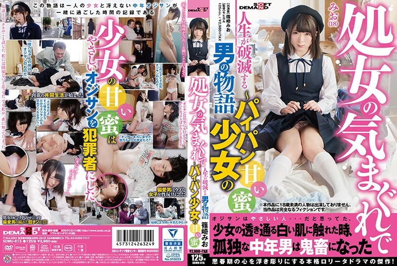 [SDMU-615] The Story Of A Man Whose Life Vanishes With The Capriciousness Of A Virgin - Sweet Honey Of A Shaved Girl - Shiozaki Mio