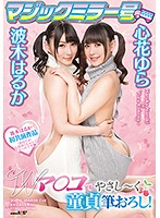 [SDMU-668] Magic Mirror Mr. Hikigi Haruka Yura Yura W M Oko Gently Talking Virgin Brush!
