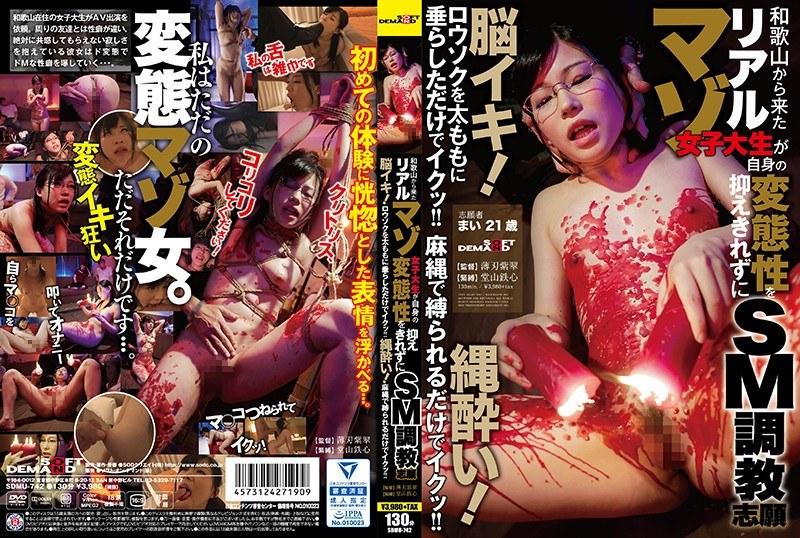 [SDMU-742] 和歌山から来たリアルマゾ女子大生が自身の変態性を抑えきれずにSM調教志願 脳イキ!ロウソクを太ももに垂らしただけでイクッ!!縄酔い!麻縄で縛られるだけでイクッ!! 素人 潮吹き SM