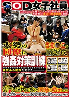 [SDMU-771] SOD Female Employee Rape Training She Was Exposed In Ecstasy In Front Of All Her Co-Workers