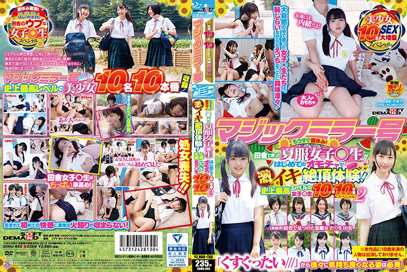 [SDMU-860] The Magic Mirror Number Bus Summer Vacation Is Almost Here! This Country Schoolgirl In Her School Uniform Is Playing With Sex Toys For The First Time And Experiencing Her First Ever Orgasm! 2 The 10 Greatest Super Sexy Schoolgirls In History In A 10-Fuck Special!