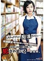 『メチャクチャに痴漢されたい…』痴漢願望を持つ地味娘のメガネ書店員ちゃんがSODにAV撮影を依頼してきて、犯されまくる一部始終。