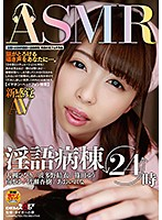 [SDMU-889] The ASMR Dirty Talk Hospital Ward 24 Hours