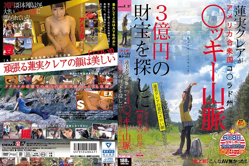 (SDMU-903) 【First History】 No Such AV! !Lenny Clair Is Going To Find Treasures Of 300 Million Yen In The Coqado State ○ Cokey Mountains In The United States 【The End Of Shock ...】