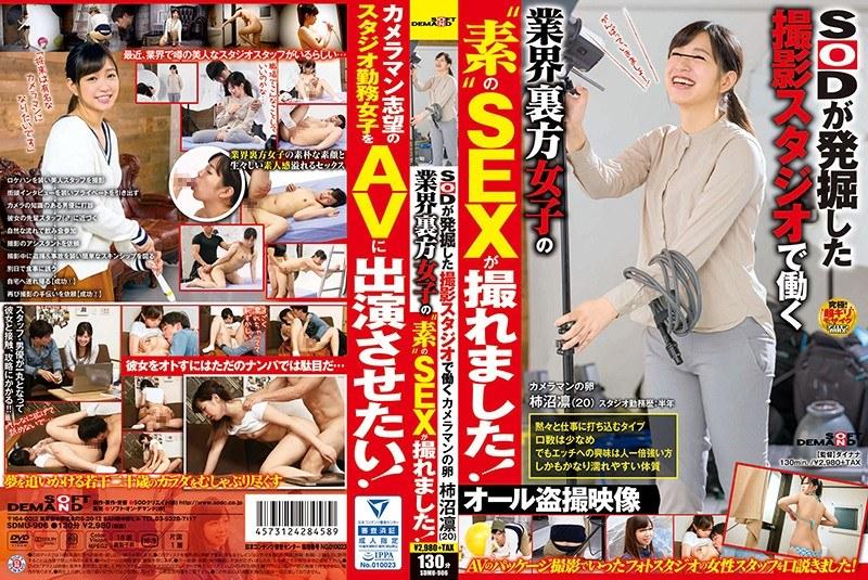 《Openload》SODが発掘した撮影スタジオで働く業界裏方女子の'素'のSEXが撮れました! カメラマンの卵 柿沼凛(20) ~SDMU-906~