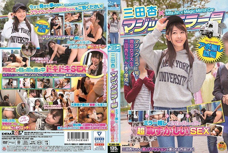 SDMU-921 Mitsuda Ann + Magic Mirror Sex Super Embarrassing In Front Of Friends Watching Over The Mirror 2018-12-20 (SOD Create)