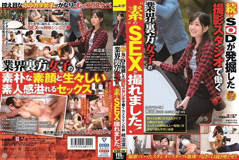 SDMU-924 続・SODが発掘した撮影スタジオで働く業界裏方女子の'素'のSEXが撮れました! カメラマンの卵 柿沼凛(20)