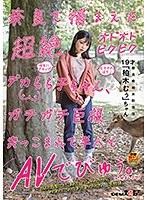 【数量限定】奈良で捕まえた超絶オドオドビクビクデカちち子ちゃん