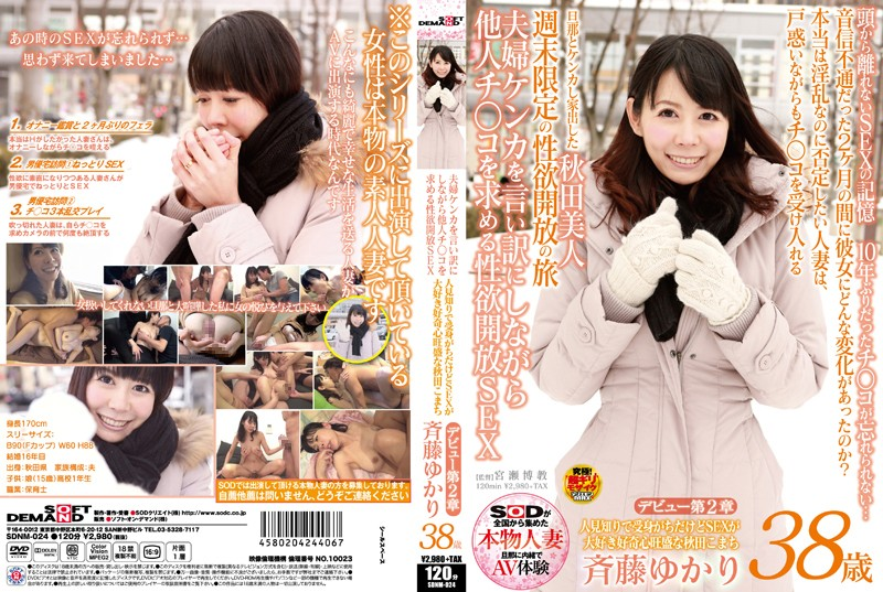SDNM-024 It Is Often Passive In Sexual Desire Shy But Open SEX Seeking Others Chi Co 䄆 SEX While To Excuse The Couple Quarrel Chapter 2 Favorite Curious Akita Komachi Yukari Saito 38-year-old Debut