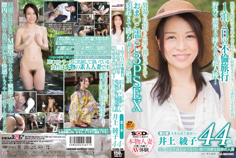 SDNM-032 Oma And Seen A Naked Stranger In Others Stick ... Man Yu To Be Inserted To The Vagina Back In The Affair Travel Outdoor Two-day 44-year-old Chapter 2 Married Inoue Ayako Rogue Limbs With White Skin Sheer Beautifully 䄆 Cum All The Time Tied At 3PSEX Waking Up To Wet This