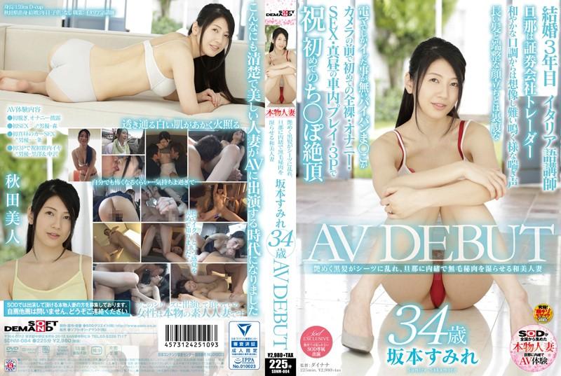 SDNM-084 Sumire Sakamoto 34-year-old AV DEBUT