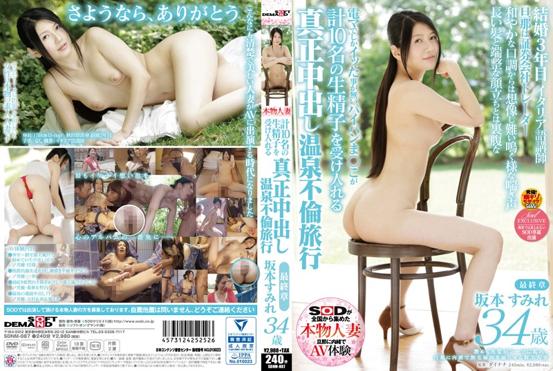 SDNM-087 Hot Spring Affair Travel Out Sumire Sakamoto 34-year-old The Final Chapter In The Authentic