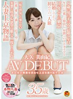 SDNM-090 Non-daily Stimulate Seeking To Repeat The Tokyo Housewife Miyuki Ooya 35-year-old Av Debut