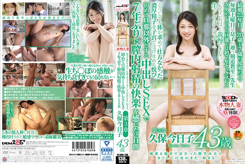 SDNM-128 Kubo Kyoko 43 Years Old Chapter 3 The First Time I Made A Cum Shot SEX Excluding My Husband I Felt Pleasure In The Vagina Eyeless For The First Time In 7 Years 2 Days (SOD Create) 2017-11-02