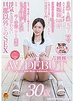 [SDNM-160] We Met An Unforgettable Married Woman In Front Of The Train Station After The Rain. Kaede Yoshida. 30 Years Old. Porn Debut