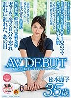 SDNM-165 Mom Is Firmly Supporting Healthy Wheat Skin Dazzling Family. Matsumoto Reiko 35 Years Old AV DEBUT