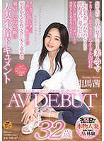 SDNM-226 Smiles Bloom In Clear Eyes. We Met A Miracle Married Woman Soma Aoi 32 Years Old AV DEBUT