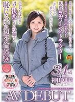 SDNM-231 ショートカットが似合う、本当の美人。 神田知美 34歳 AV DEBUT
