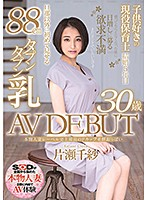 SDNM-235 Real Married Label Best F Cup Soft Cake Tits Ever Chise Katase 30 Years Old AV DEBUT