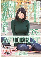 [SDNM-239] A Cheerful Wife Who Is Always Cheering Up Her Mama Friends Rinka Tahara 35 Years Old Her Adult Video Debut