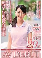 お爺ちゃんお婆ちゃんが大好きで介護士になったニコニコ奥さん 坂井千晴 29歳 AV DEBUT SDNM-256画像