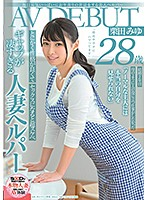 SDNM-274 Miyu Kurita, A Beautiful Helper Who Takes Good Care Of The Elderly Every Day, 28 Years Old AV DEBUT