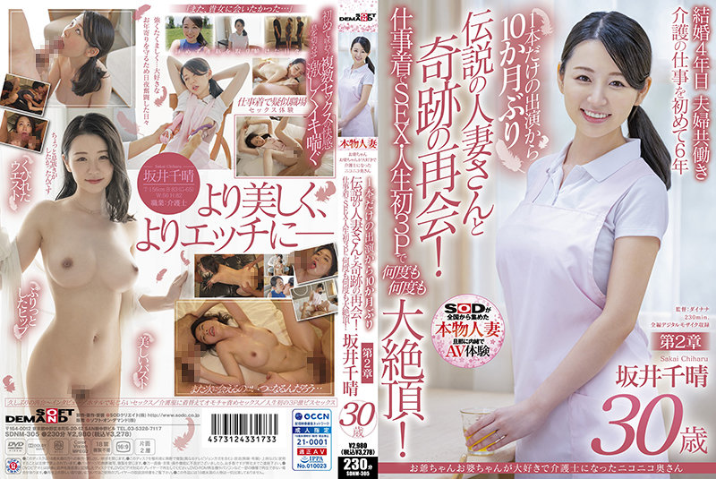 SDNM-305 Nico Nico's Wife Who Became A Caregiver Because She Loved Her Grandfather Chiharu Sakai 30 Years Old Chapter 2 A Miracle Reunion With A Legendary Married Woman For The First Time In 10 Months Since The Appearance Of Only One! Sex In Work Clothes, The First 3p In My Life, Big Cum Over And Over Again!