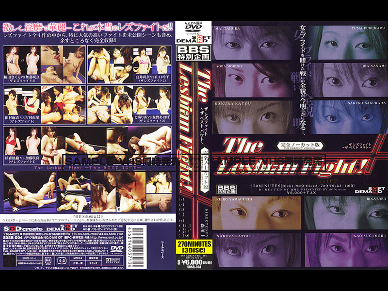 SDSB-004 The Full Uncut Version Lesbian Fight - The Best Bout (SOD Create) 2004-04-15