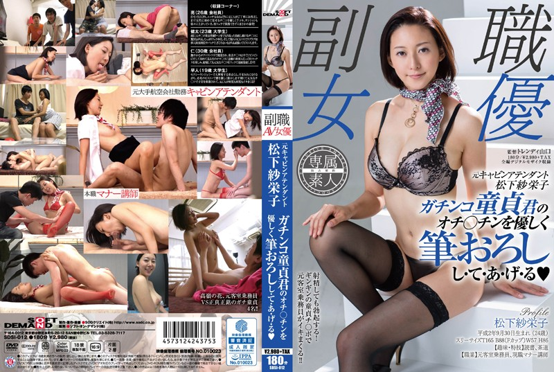 SDSI-012 Former Cabin Attendant Matsushita ShaEiko Gachinko Virgin Mr. Fallen _ Gently Brush Down Shi And-a-down-Te-Chin Ru _