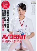 SDSI-042 General Hospital In Kyoto Prefecture, Active Duty Nurse Yuki Manabe 25-year-old AV Debut Of Five Years To Work In The Cranial Nerve Internal Medicine