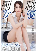 SDSI-051 Leading Cosmetics Manufacturer Service Department Store Sales Representative 10-year Career Woman Koide AKinuko 32-year-old AV Debut