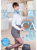 SDSI-055 Obscene Body And Sex Of The International CA To Apply The Active Duty Flight Attendants Yu Osaka 24-year-old SOD Exclusive Debut The World In The Crotch
