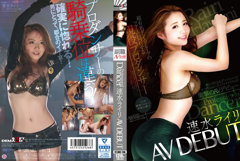 SDSI-059 Very Popular Girls Dance Unit Audition Semi-finalists Of The Impact AV Debut Professional Dancer Hayami Riley AV Debut