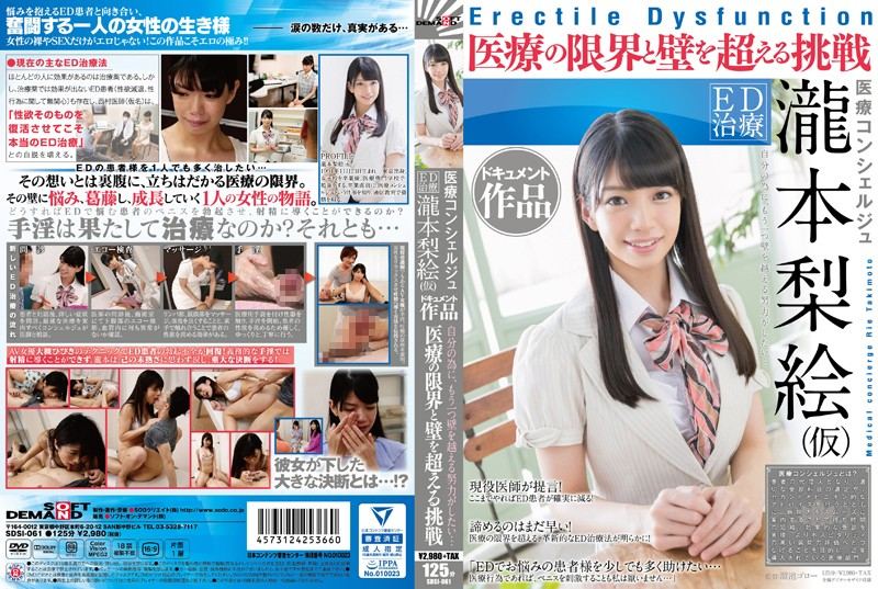 SDSI-061 Ed Treatment Medical Concierge Takimoto Rie (Provisional) Challenge That Exceeds The Document Work Medical Limitations And The Wall