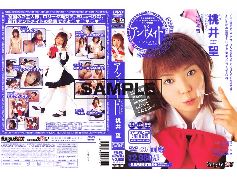 SGSD-003 Nozomi Momoi And Maid (Shuga-bo-i) 2002-12-06