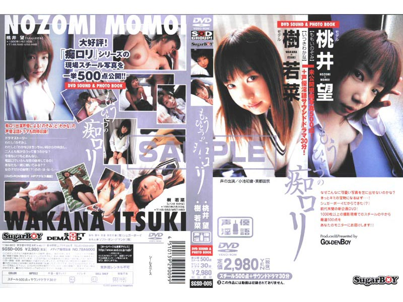 SGSD-005 Nozomi Momoi & Wakana Lori Addicted Another Tree (Shuga-bo-i) 2003-01-10