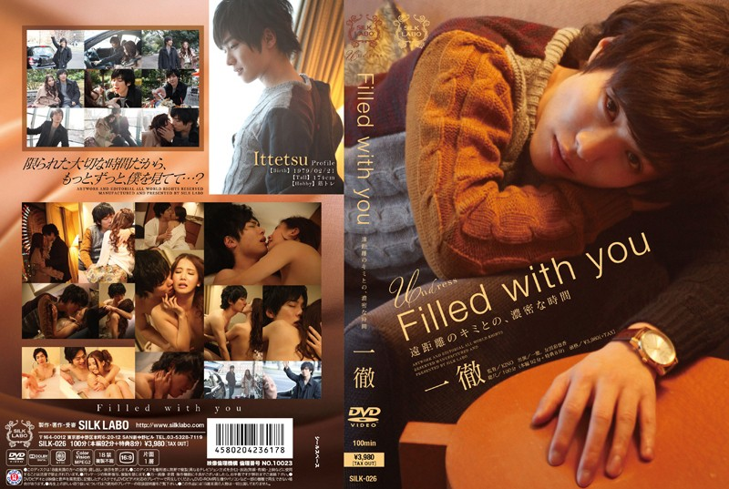 Filled with you 一徹 友田彩也香