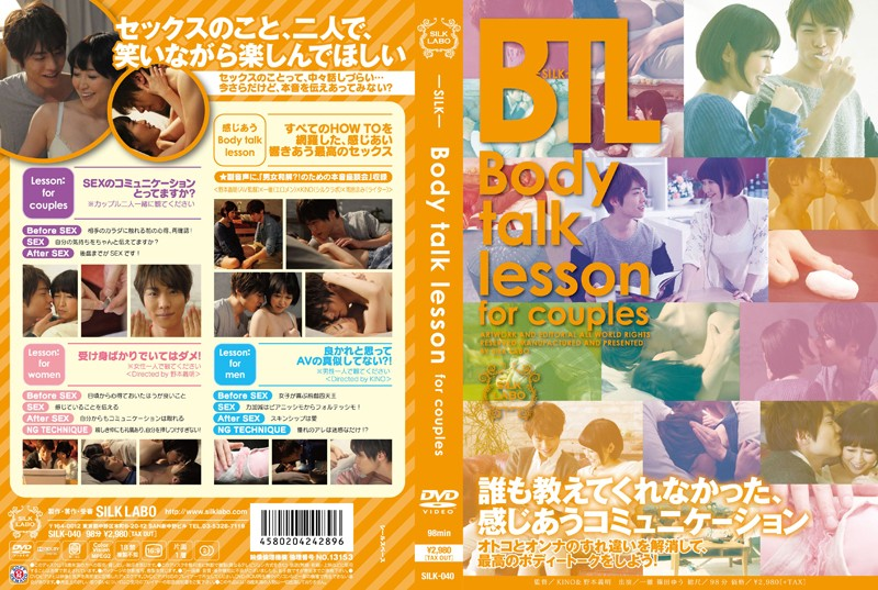 Body talk lesson for couples 篠田ゆう