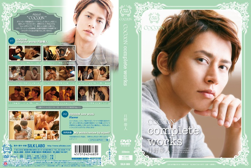 COCOON complete works 月野帯人