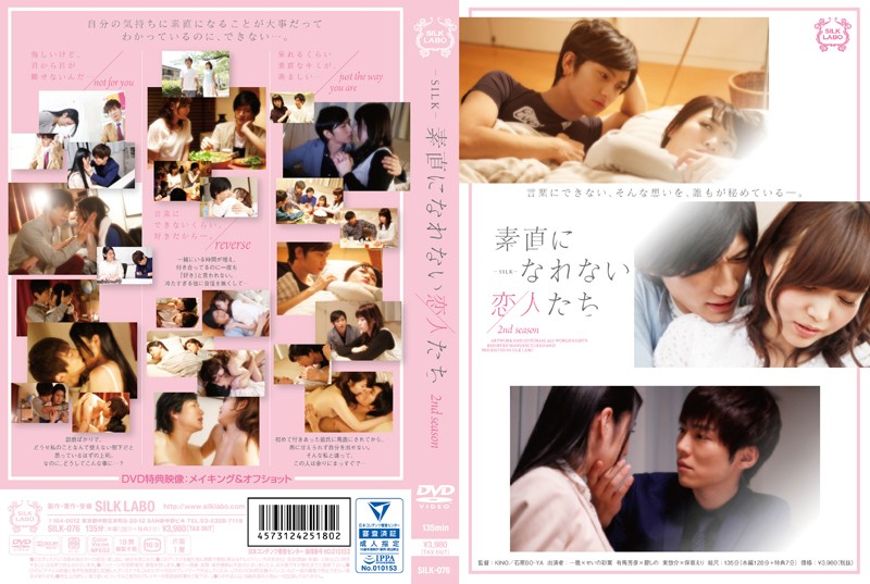 [SILK-076] Lovers Who Don't Know How To Be Honest 2nd Season